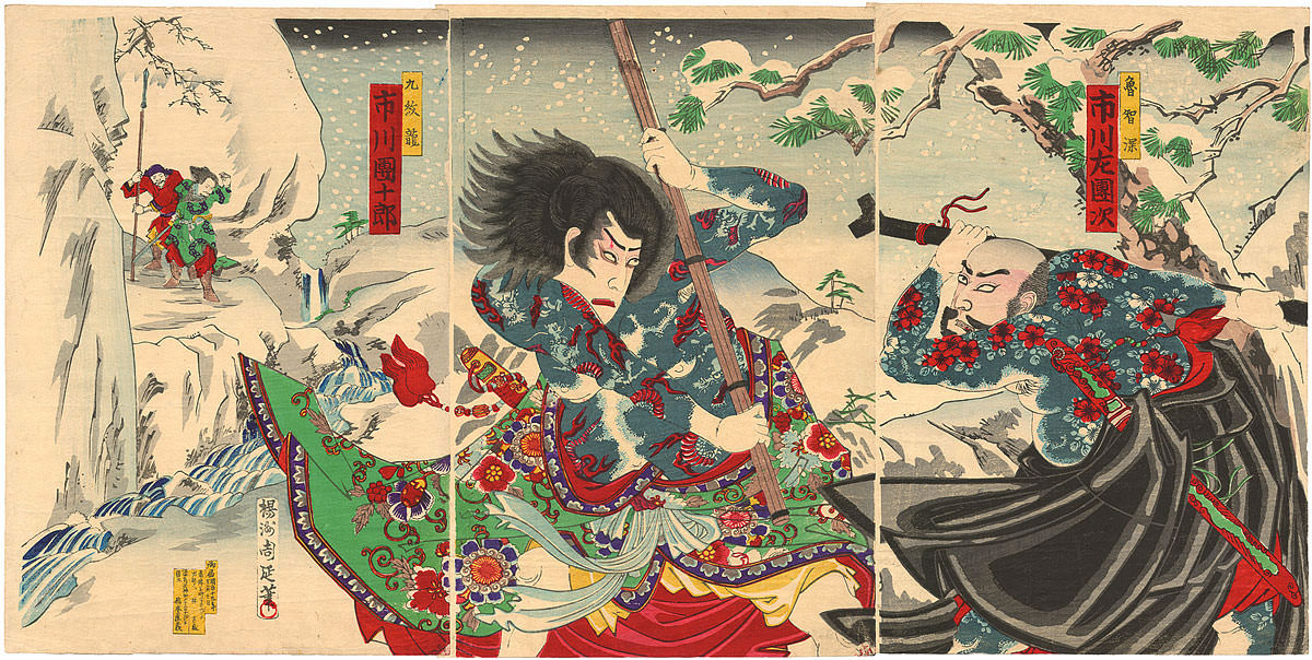 Advertisement of Kabuki Actor Ichikawa Danjuro in Edo Period